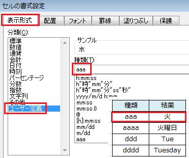 Excel_日付_曜日_6