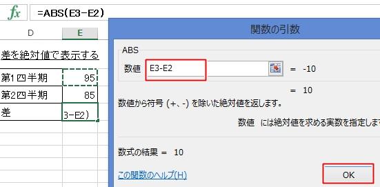 Excel_絶対値_3