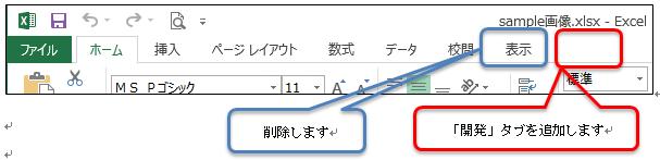 エクセル_タブ_1