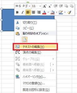 エクセル_図形_5