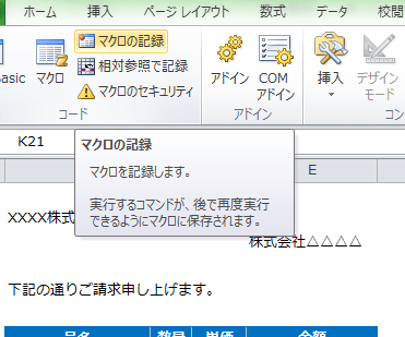 Excel_マクロ_1