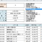【Excel講座】リストボックスから返された値でデータを抽出する方法