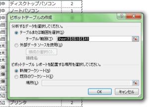 Excel_ピボットテーブル_2