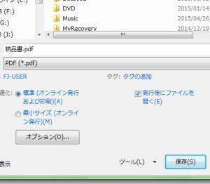 Excel_PDF_変換_4