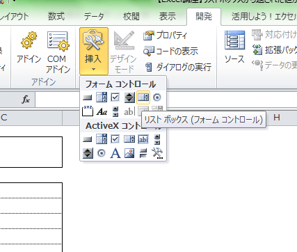 Excel_リストボックス_2