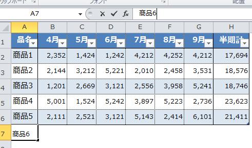 Excel_表_4