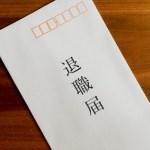 退職の意思を伝えるタイミング5つのポイント