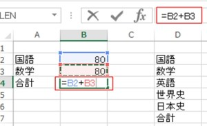 エクセル_足し算_1