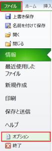 エクセル_自動保存_1