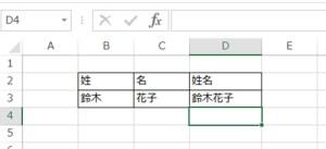 エクセル_文字列_結合_3