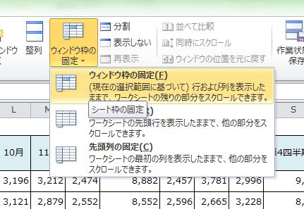 エクセル_スクロール_固定_3