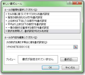 Excel_条件付き書式_3