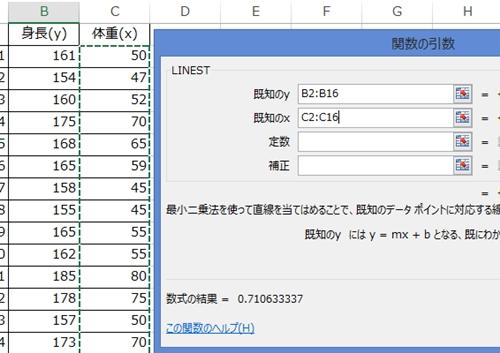 エクセル_最小二乗法_2
