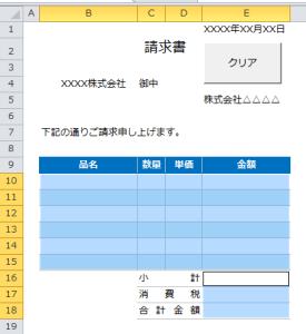 Excel_マクロ_ボタン_5