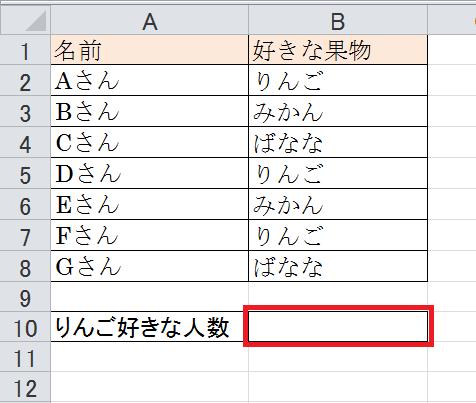 エクセル_COUNTIF_2