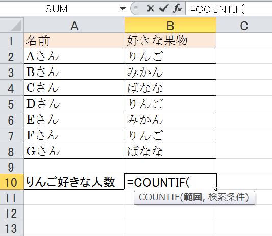 エクセル_COUNTIF_3