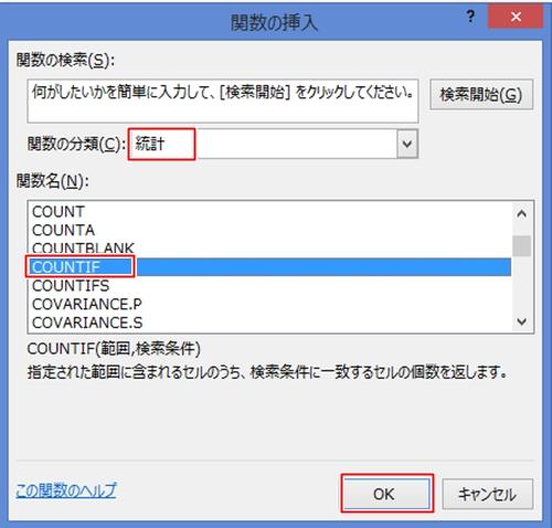エクセル_文字列_検索_2