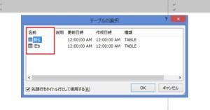 エクセル_差し込み印刷_2