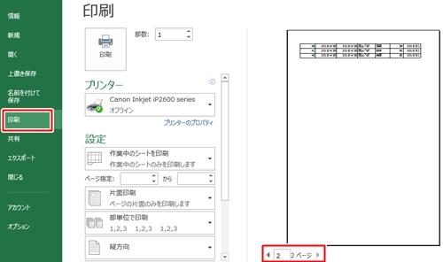 エクセル_印刷_2