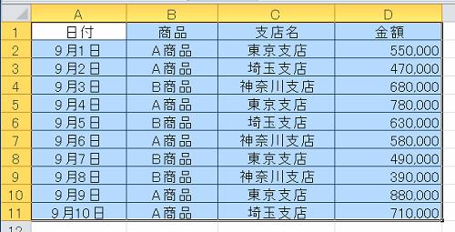 エクセル_データベース_1