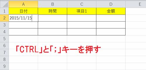 エクセル_入力_1