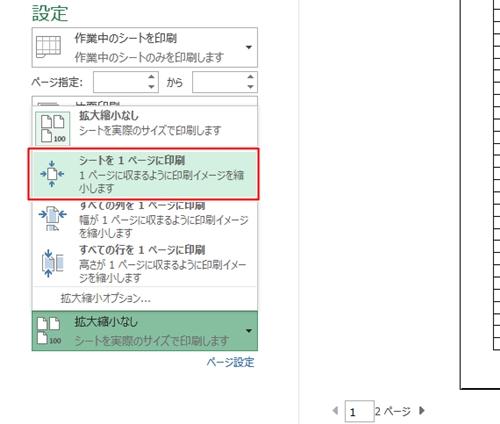 エクセル_印刷_3