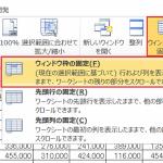 【エクセルの基本】行や列を固定して常に表示しておく方法
