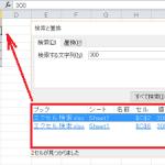 【エクセルの基本】文書内の特定の文字を検索する方法