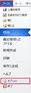 Word_マクロ_1
