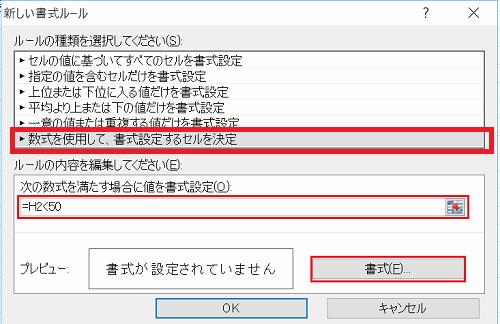 エクセル_条件付き書式_4