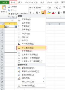 エクセル_表_罫線_2