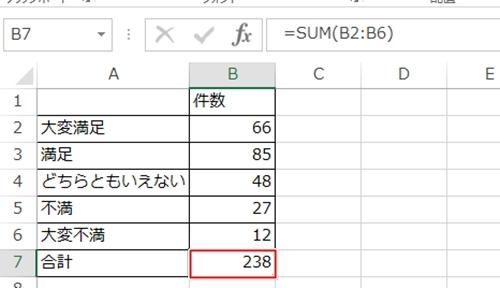 エクセル_計算式_1