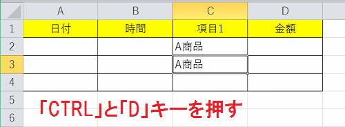 エクセル_入力_4