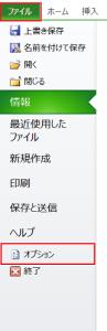 エクセル_マクロ_有効_2