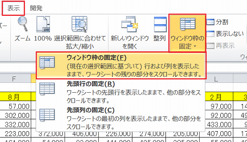 エクセル_セル_固定_3