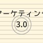 【書評】「コトラーのマーケティング3.0 ソーシャル・メディア時代の新法則」(朝日新聞出版)フィリップ・コトラー、ヘルマワン・カルタジャヤ ¥ 2,520