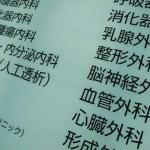 【書評】BCG流病院経営戦略 DPC時代の医療機関経営(エルゼビア・ジャパン)¥2,520 コンサルティングアプローチも学べる良書