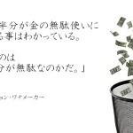 【書評】「費用対効果が23%アップする 刺さる広告」マーケティングを科学する手法について