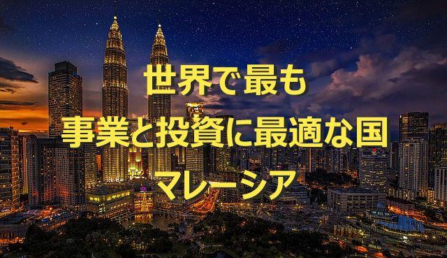 世界で最も事業と投資に最適な国マレーシア