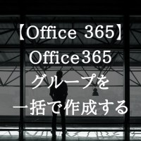 【Office 365】Office 365グループを一括で作成する