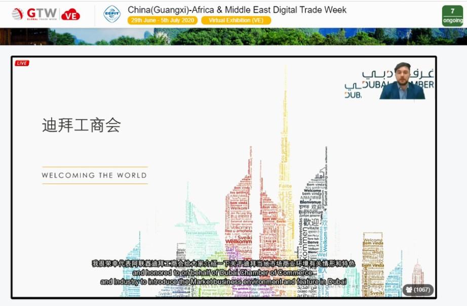 Guangxi Digital Trade Week