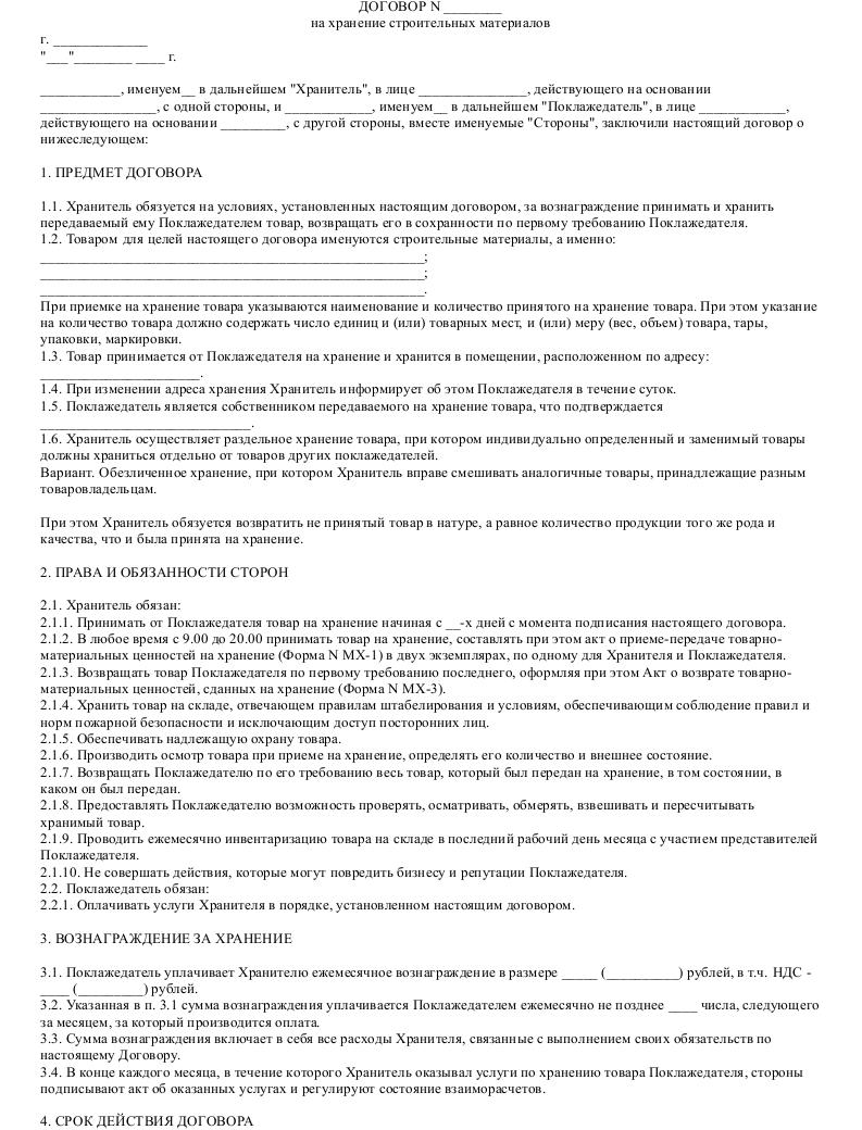 Договор партнерства между 2 ип и физическим лицом