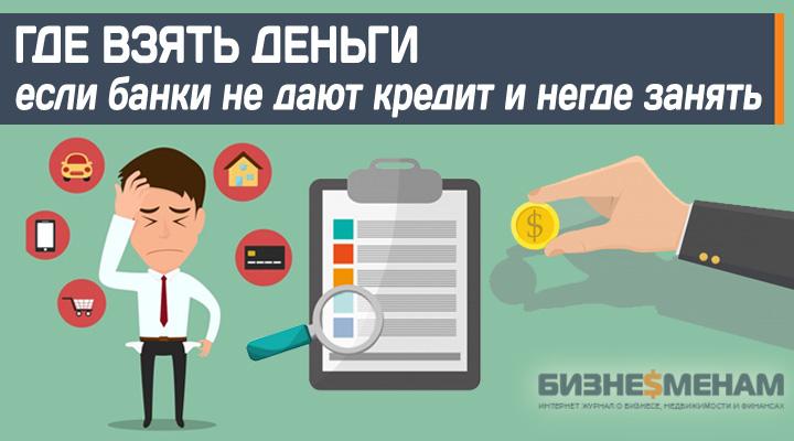 Кредит без справок о доходах и поручителей в спб