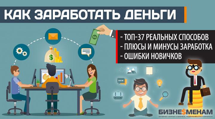 Missä ja miten tehdä rahaa