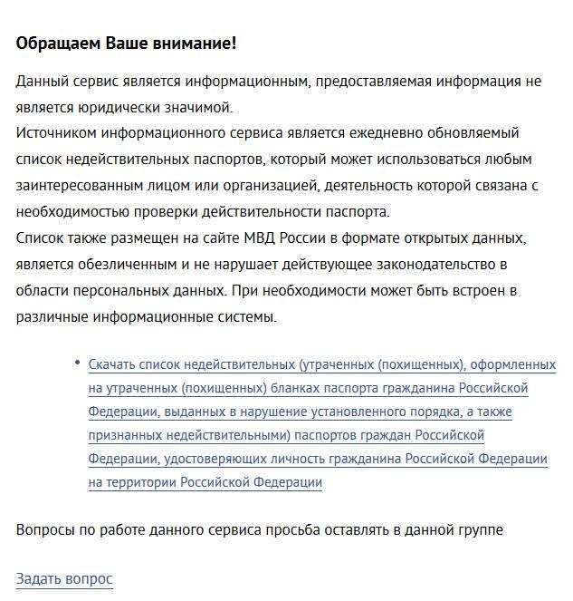 Какие документы необходимы для граждан украины работы
