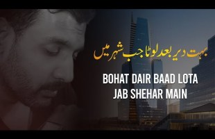 Bohat Dair Baad Lota … l بہت دیر بعد لوٹا۔۔۔ l Written and Narrated By Ahsan Syed