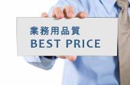 業務用品質BEST PRICE