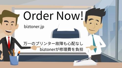 万一のプリンター故障も心配なし。biztonerが修理費を負担。