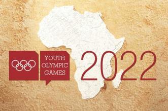 2022 Youth Olympics