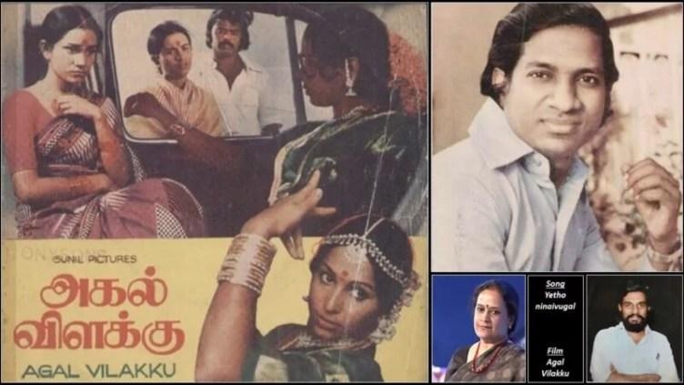 Agal Vilakku ilaiyaraaja 1970s tamil music